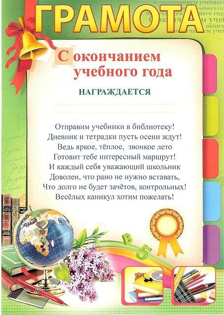 поздравления для грамот ученикам лобачевой