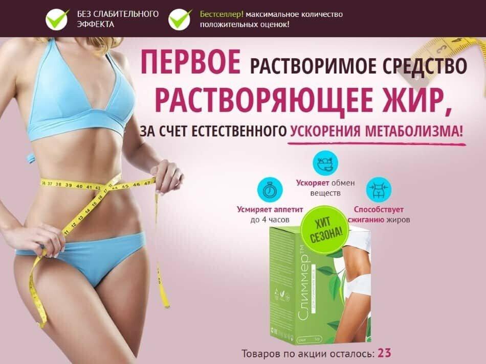 Слиммер - комплексное для похудения в Серпухове