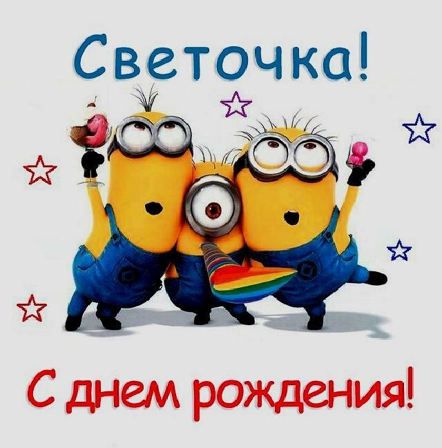 Поздравления шуточные с днем рождения для светланы с днем рождения