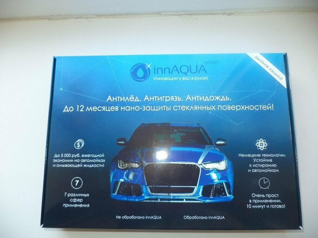 InnAqua System - антигрязь, антидождь, антиналедь в Прокопьевске