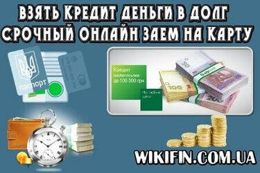 Где в интернете можно взять деньги в долг