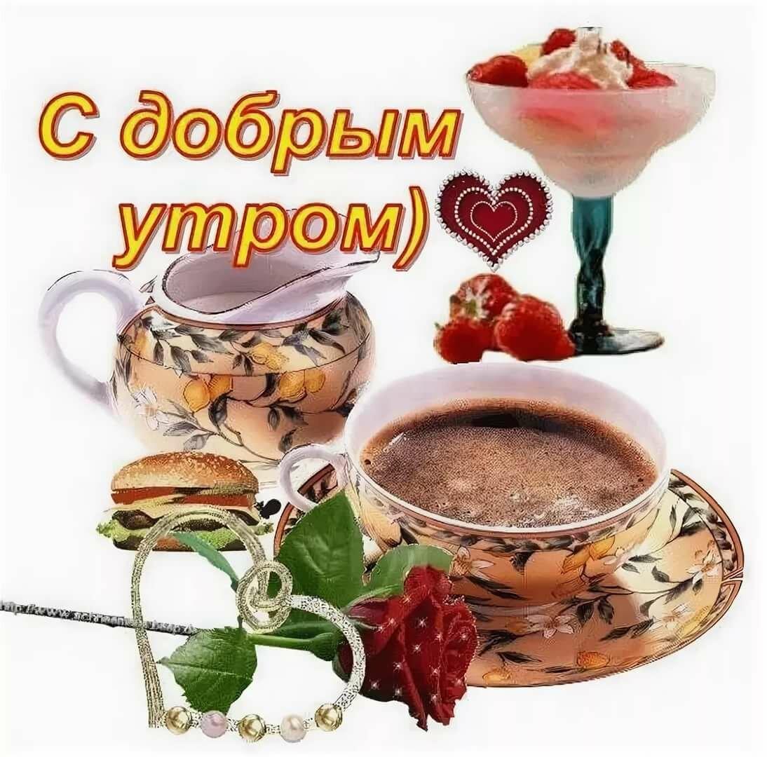 картинки с пожеланиями доброго утра дня вечера ночи билан, асосийси