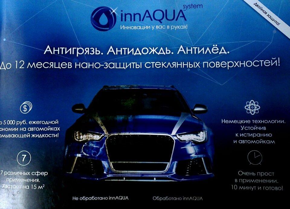 InnAqua System - антигрязь, антидождь, антиналедь в НижнемНовгороде