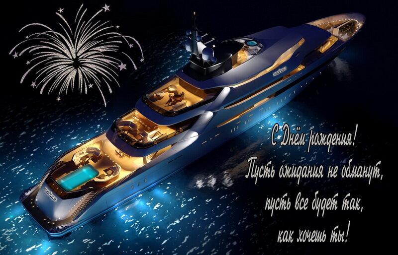 С днем рождения картинка с яхтой