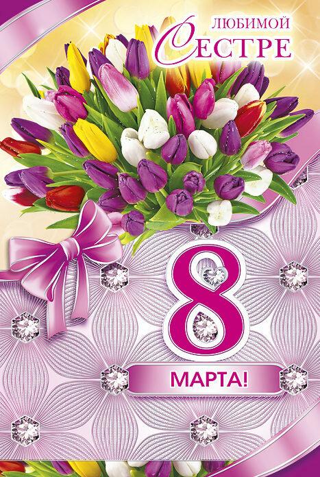 Открытка 8 марта сестре, конфет цветами конфет