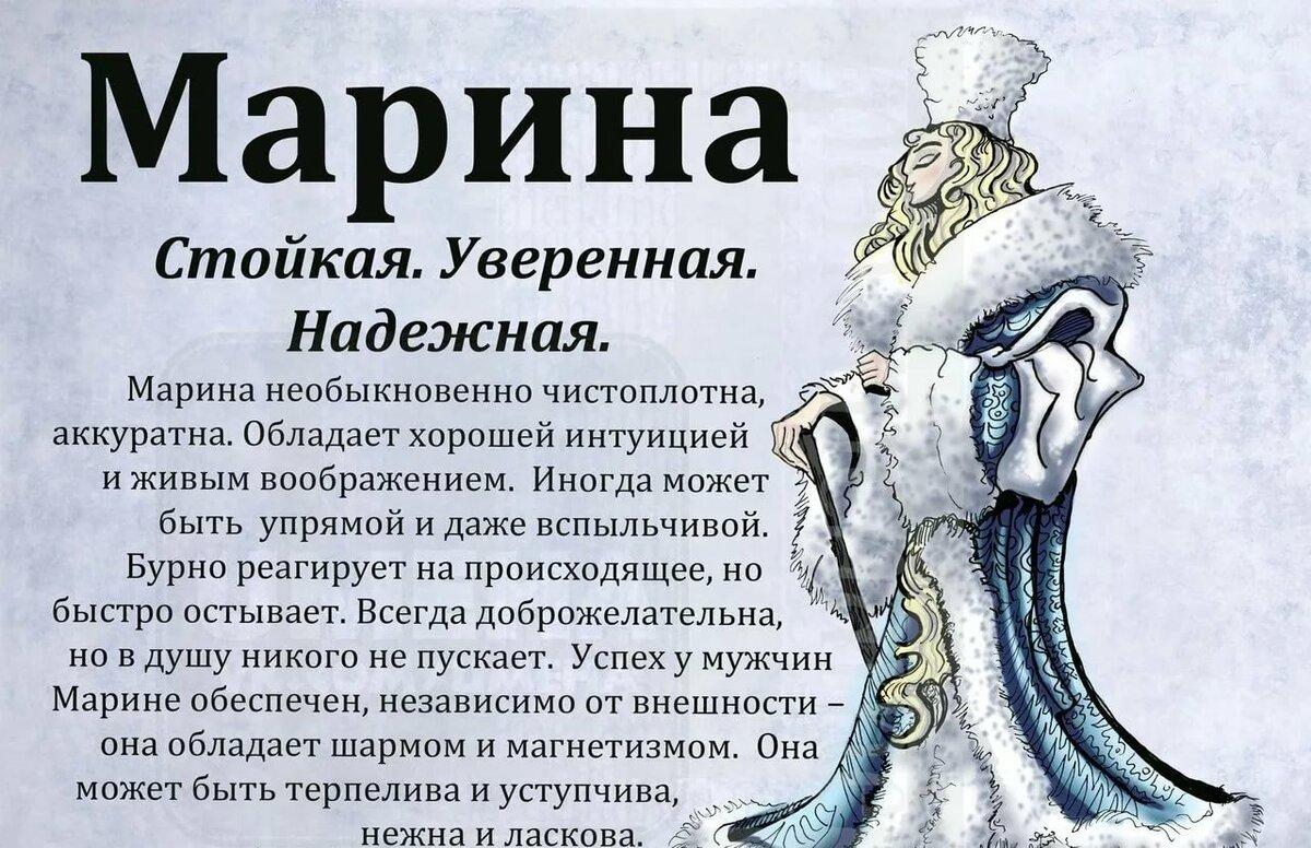 если картинки с надписью про марину самарский