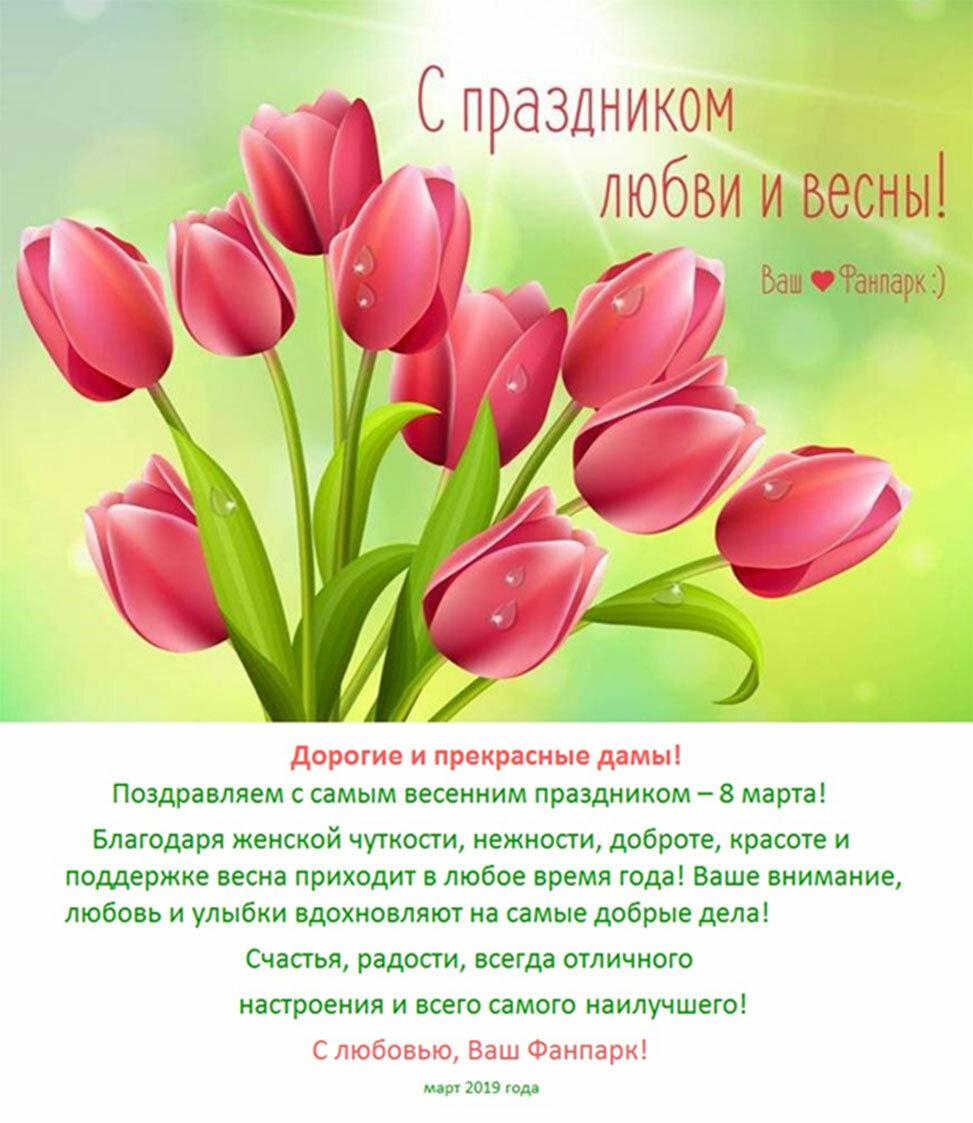 С 8 марта поздравления от мамы