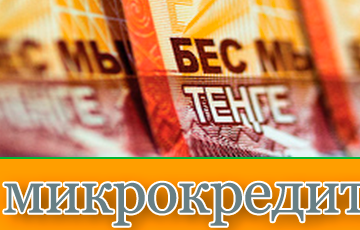 новый онлайн займ 2020 казахстан