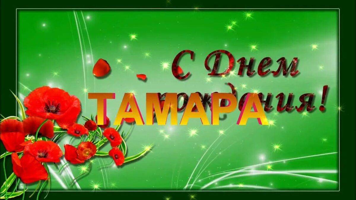 С днем рождения тамара открытки гиф, фильмов анимацией