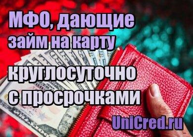 микролаб займ личный кабинет кредит европа банк кредит отзывы