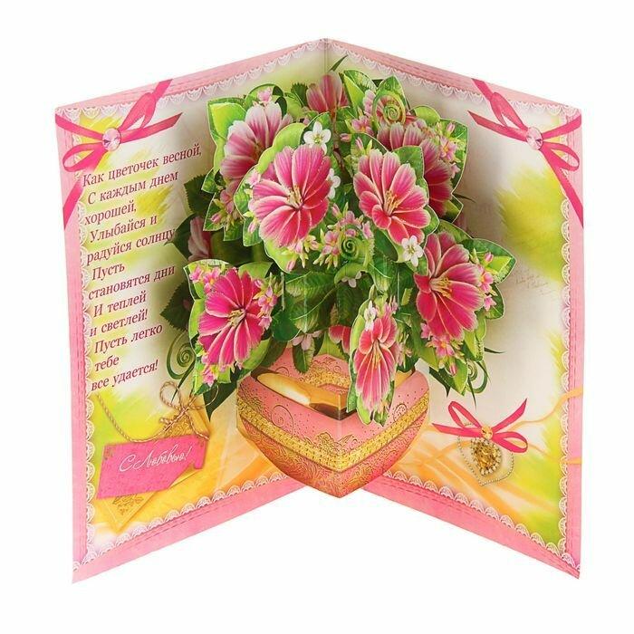 Открытка для дочери с 8 марта, открытки для валерии