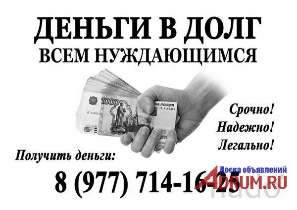 Кредит срочно помощь 100