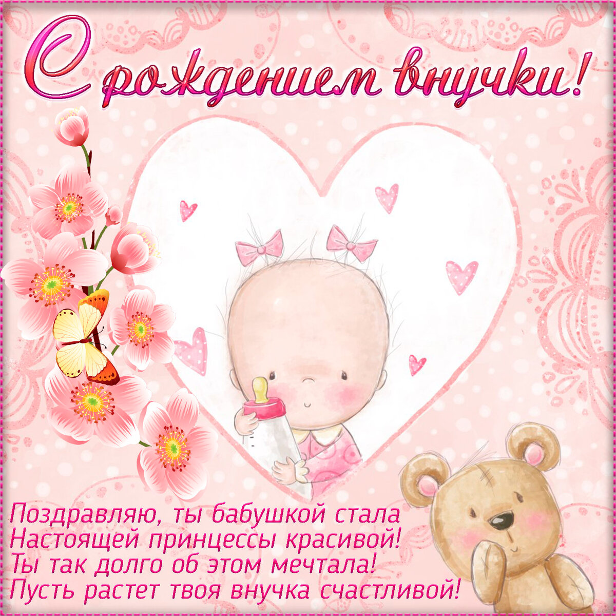 С новорожденной внучкой картинки поздравления красивые