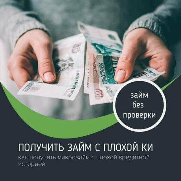 деньги в долг на карту сбербанка онлайн без комиссии через телефон
