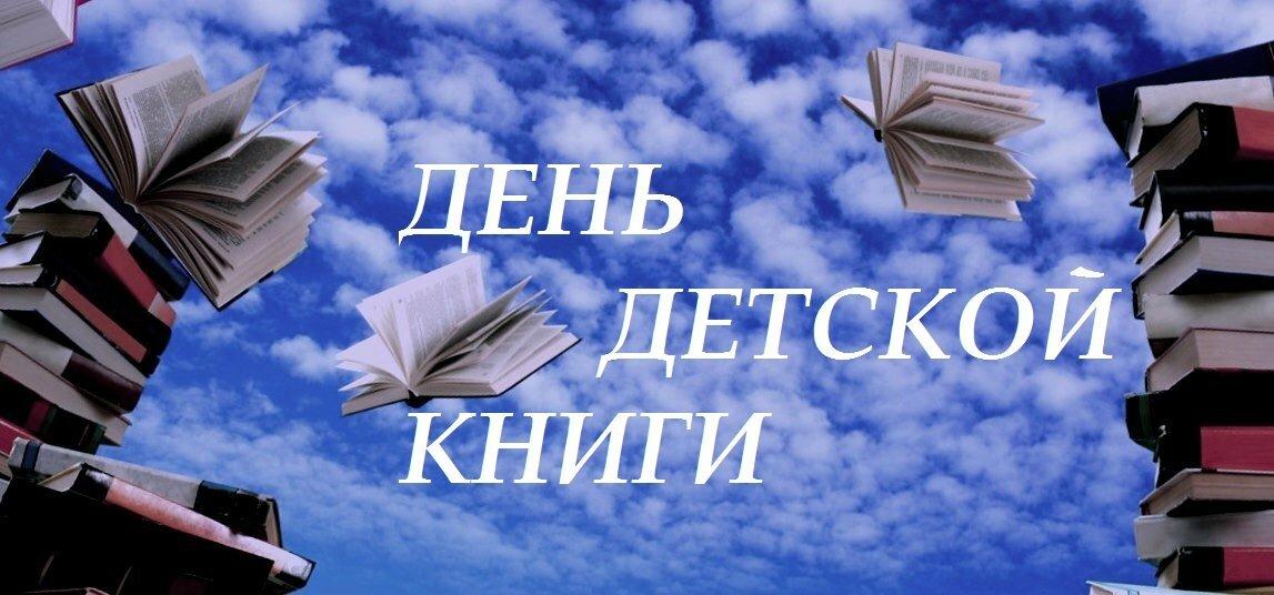 Открытки день книги