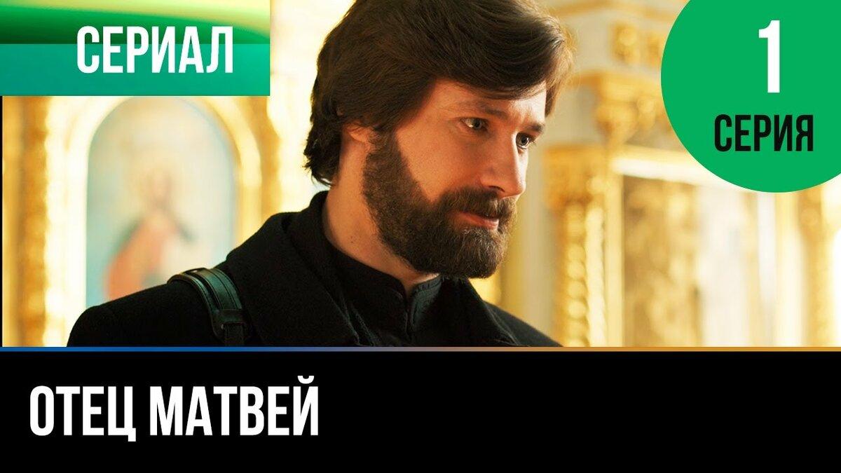 отец матвей 1 серия мелодрама фильмы и сериалы