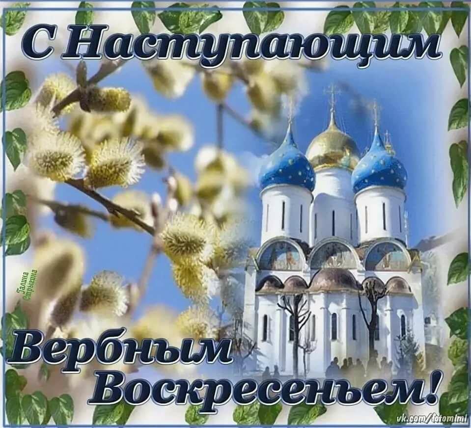 Поздравления с вербным воскресеньем в картинках с наступающим, открытка своими