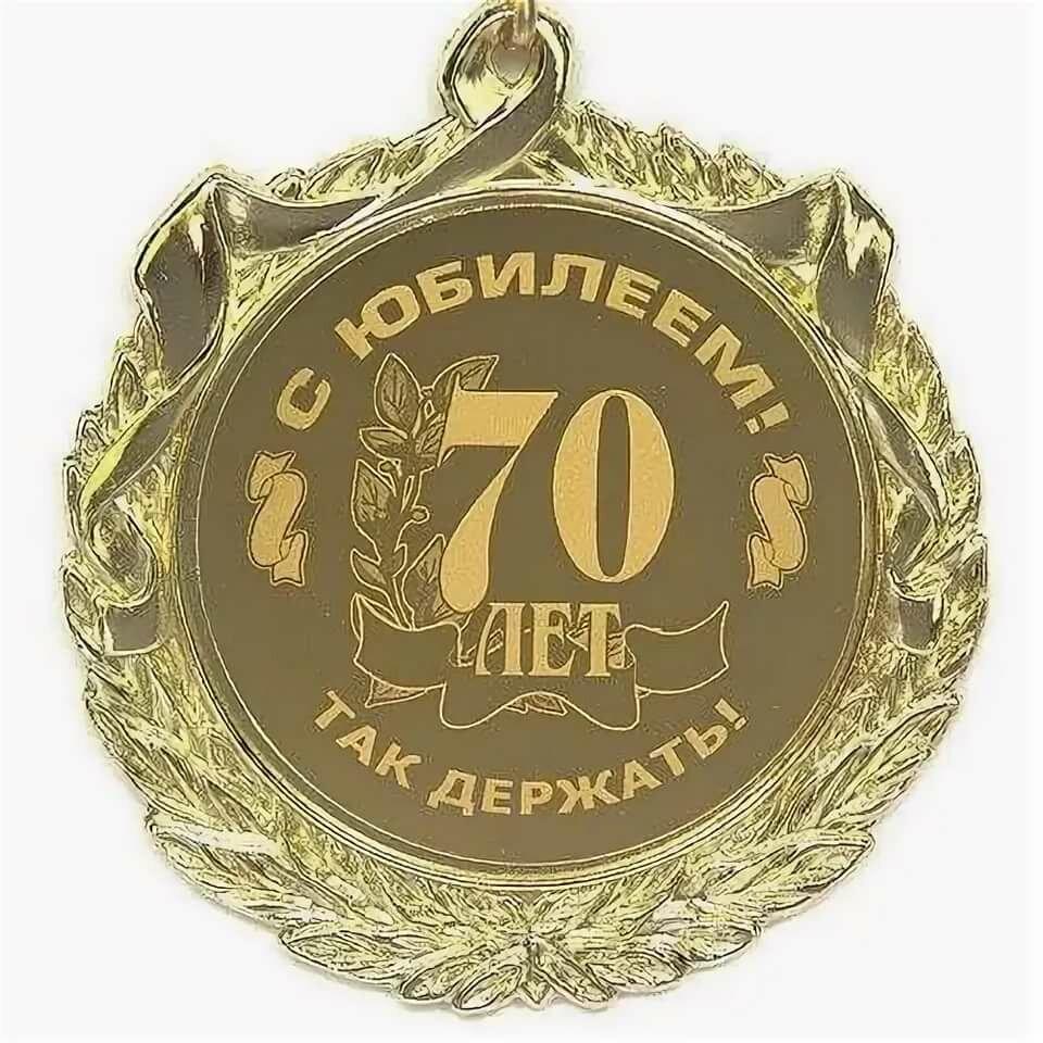 Лучшие поздравления для мужчины 70 лет