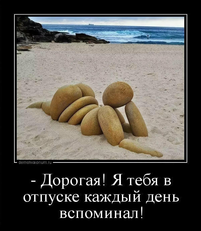 это картинка как я хочу в отпуск проститутки москвы