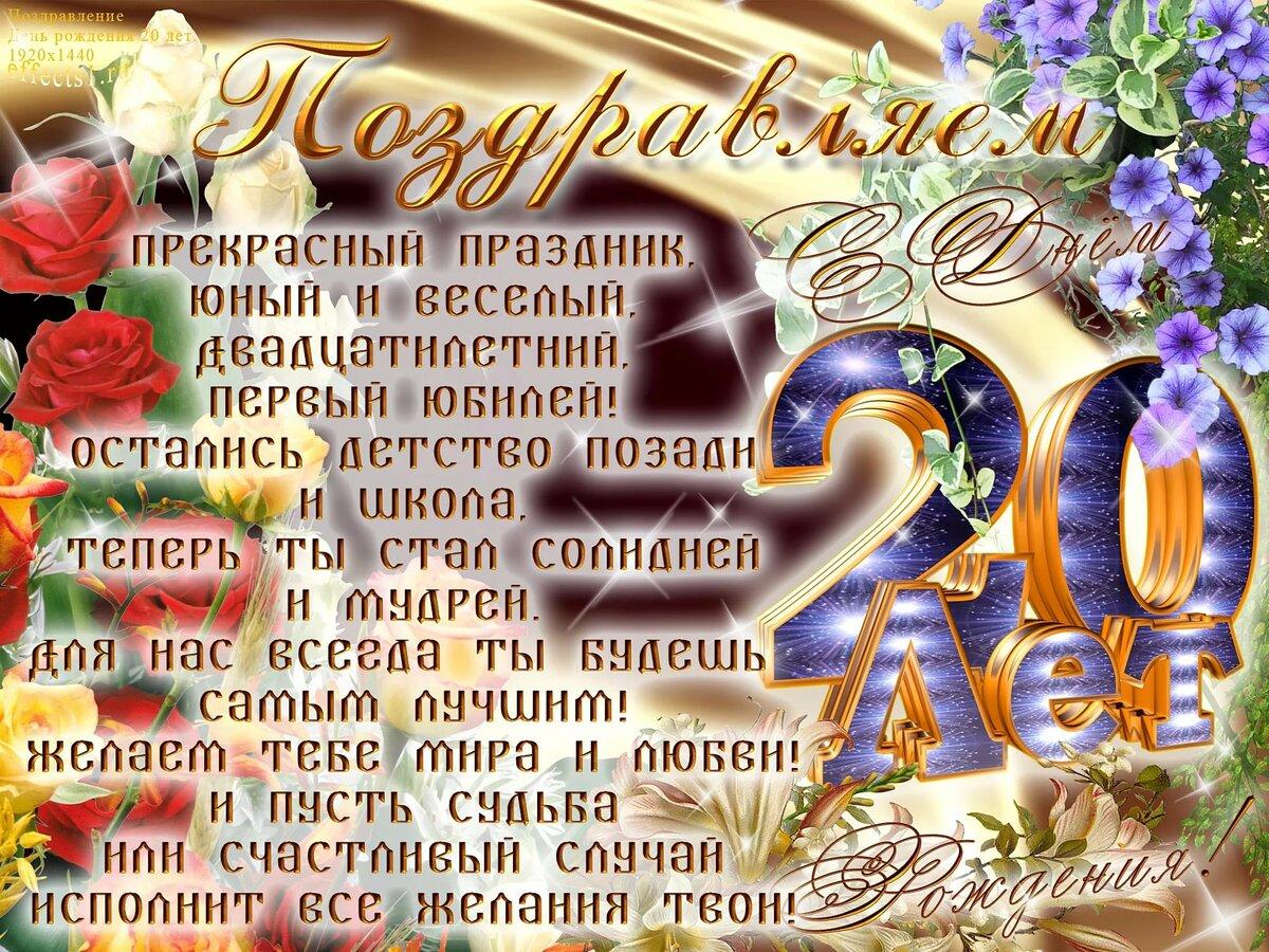 Поздравление с днем рождения с двадцатилетием крестницу
