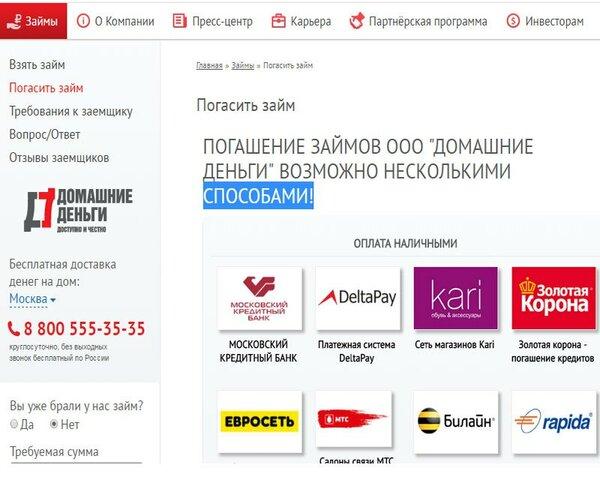 Домашние деньги онлайн заявка на кредит совкомбанк онлайн кредит рубцовск