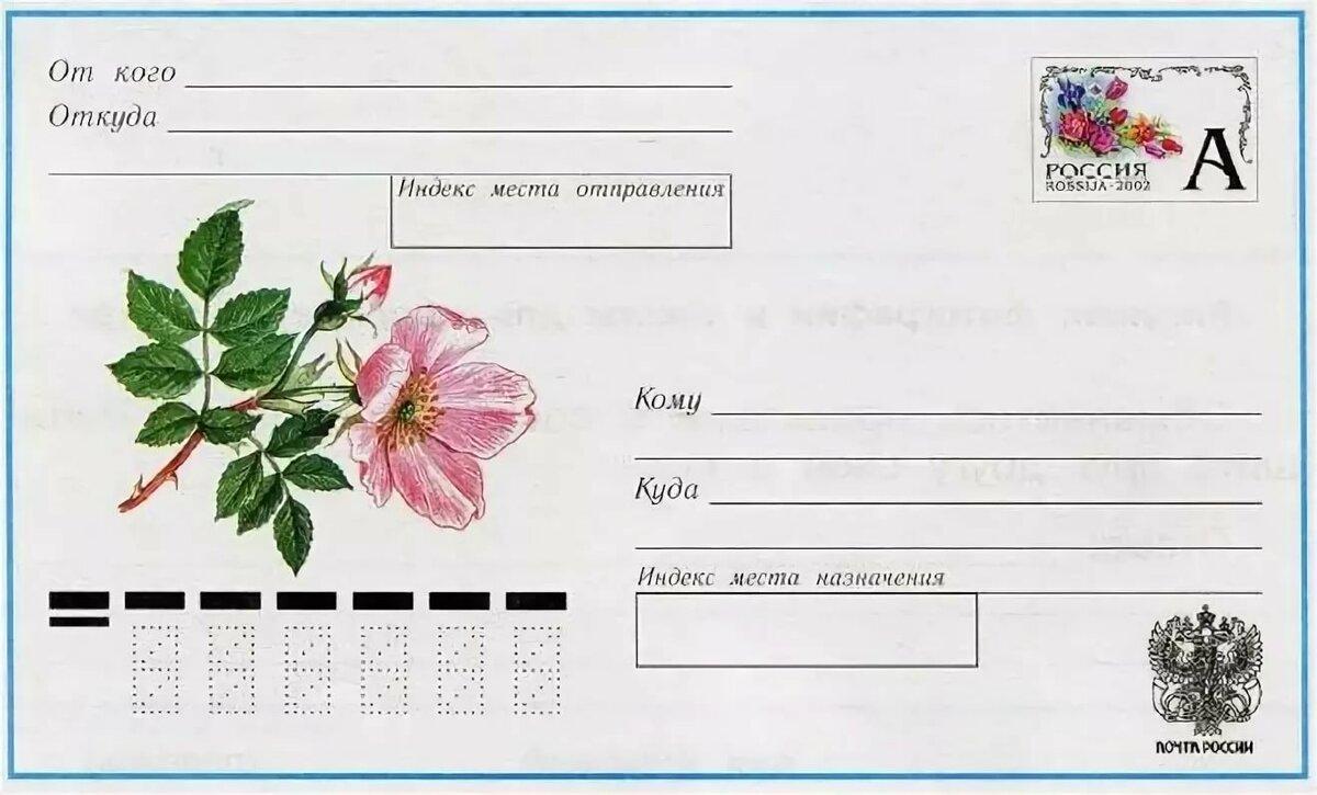 Конверты почтовые рисунок