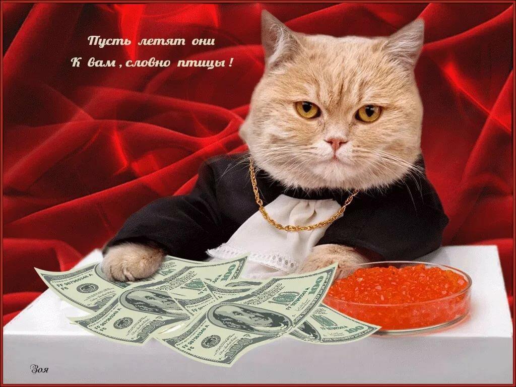 Картинки с деньгами и пожеланиями