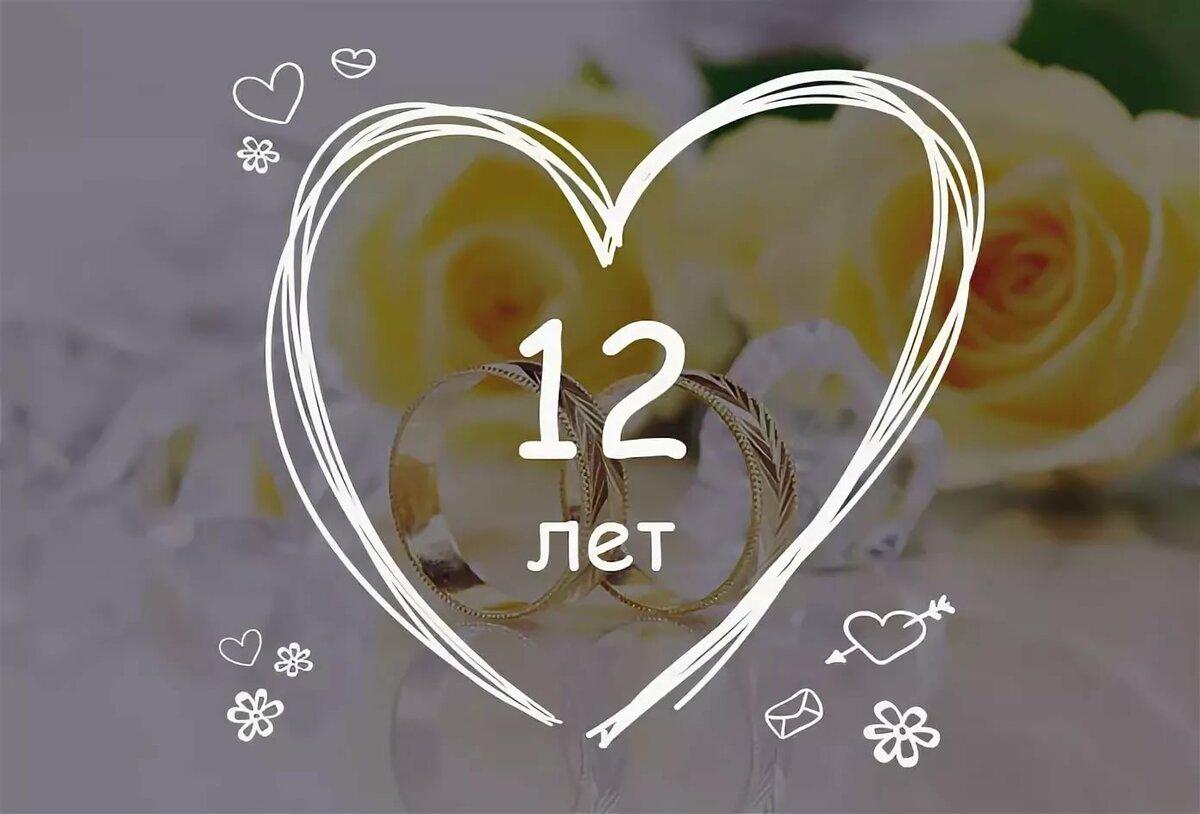 Поздравления с двенадцатилетней свадьбой