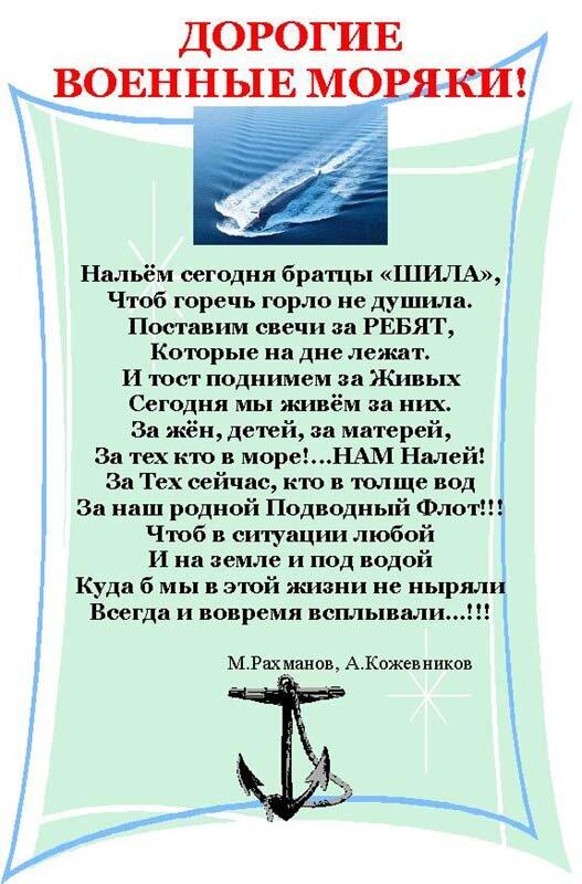 шуточные поздравления с днем моряка подводника в прозе