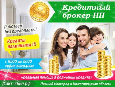 Помощь в получении кредита с открытыми просрочками без предоплаты нижний новгород