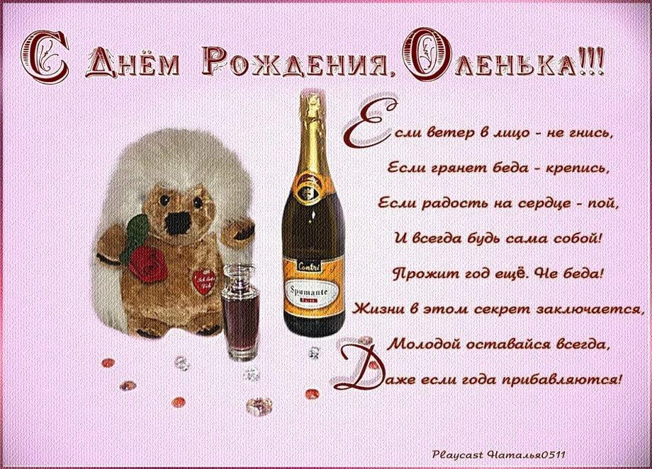 Матерные поздравления с днем рождения ольги