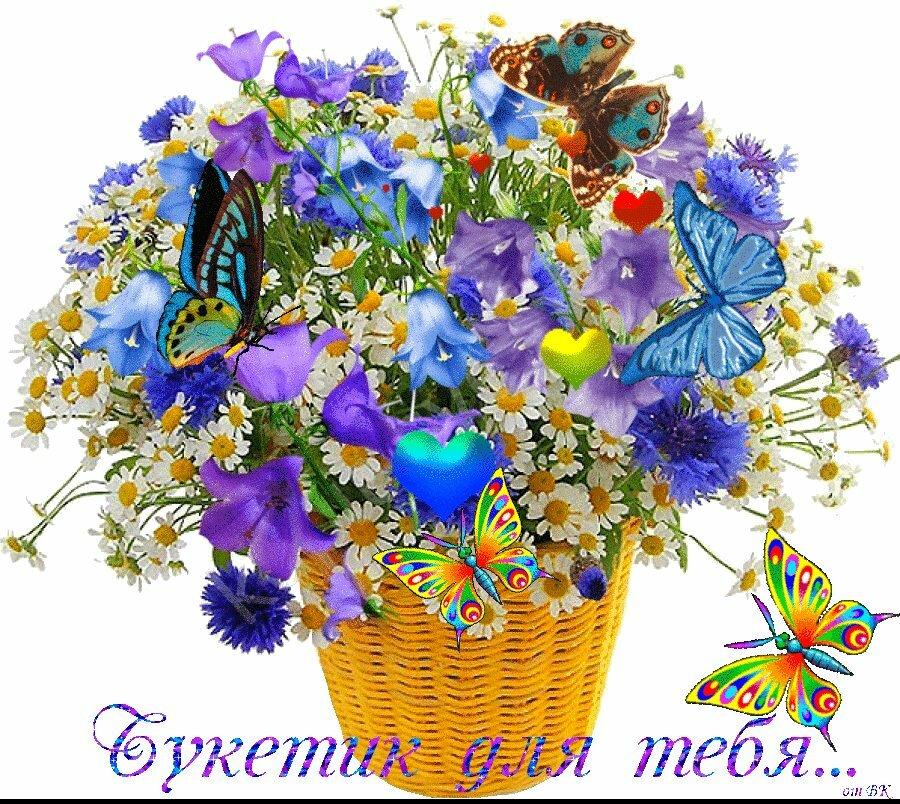 проекта открытки гифки полевые цветы стейнбек