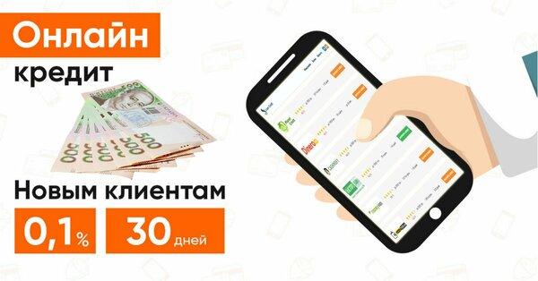 кредиты на карточку украина