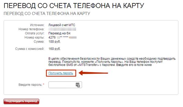 как взять в долг на мтс 100 рублей на телефон номер вера овсянникова помощь в получении кредита отзывы