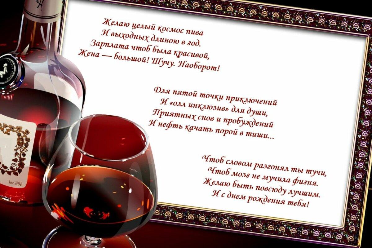 красивое и теплые поздравление с днем рождения другу чаша