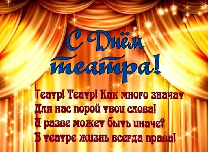 Театральное поздравление ко дню рождения