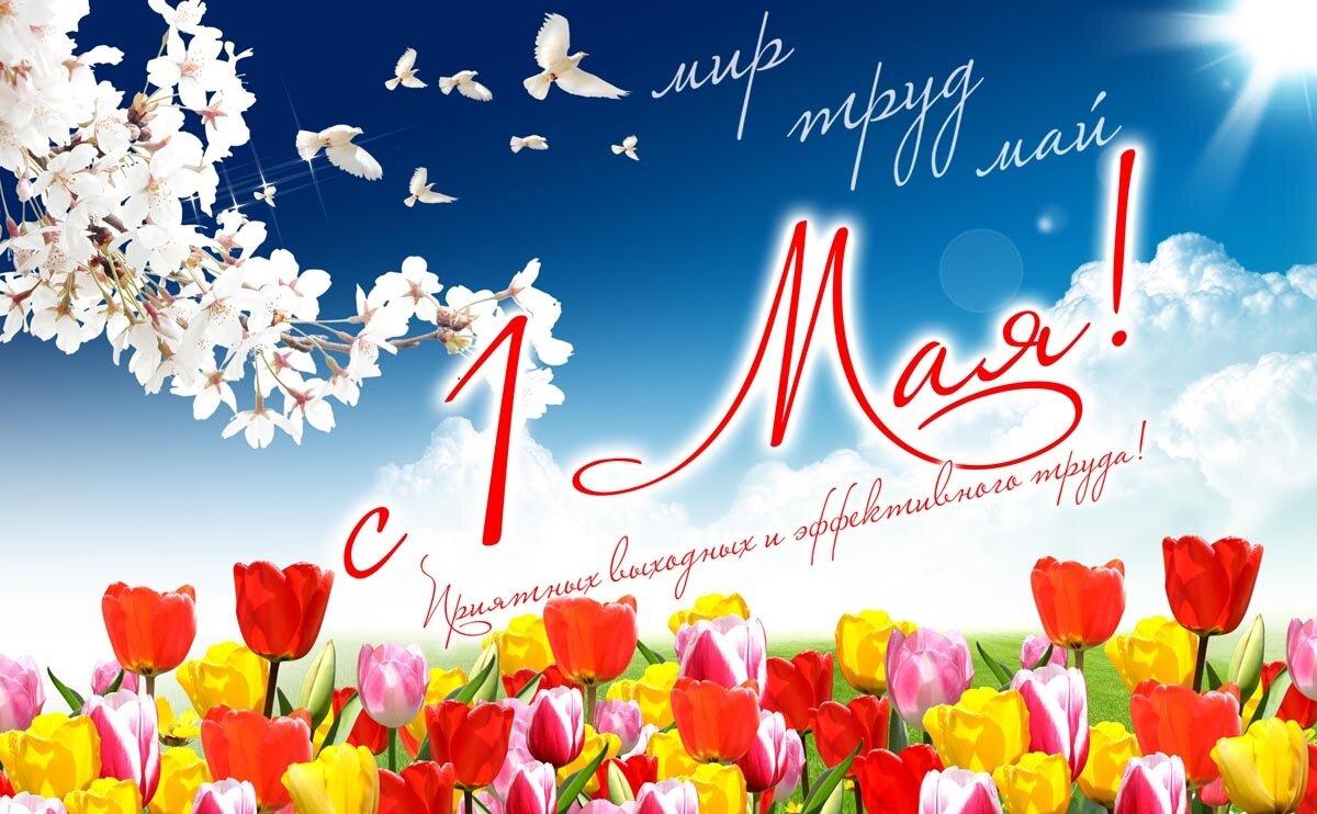 Майские открытки поздравительные, для поздравления днем