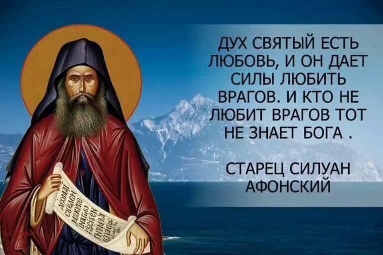 цитаты святых отцов картинка