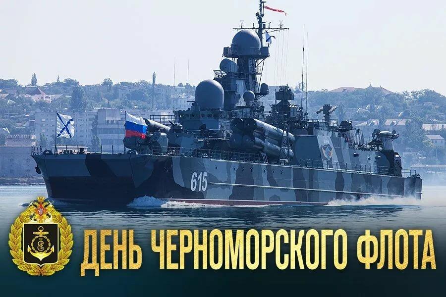 Открытка к дню черноморского флота