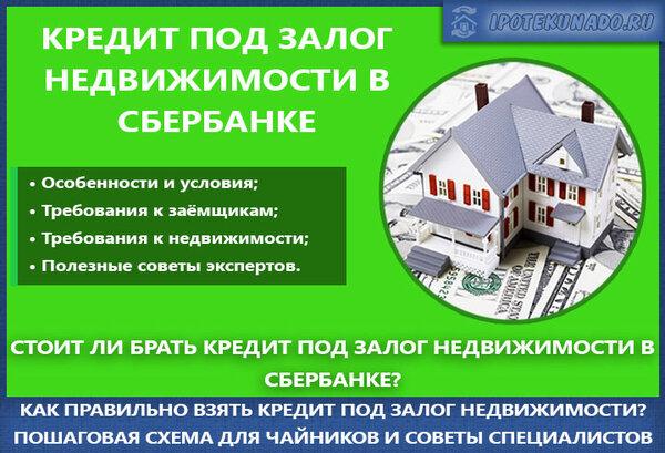 кредит под залог недвижимости сбербанк условия новосибирск