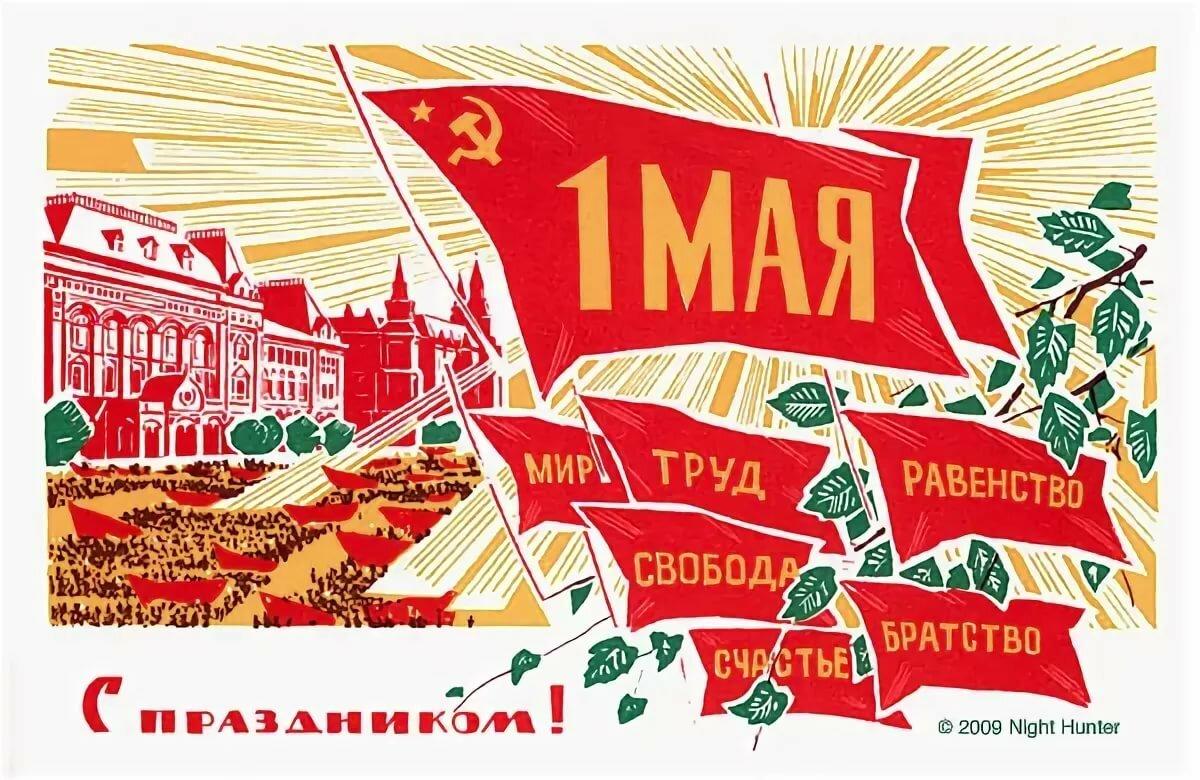 Открытка днем, открытка с плакатом
