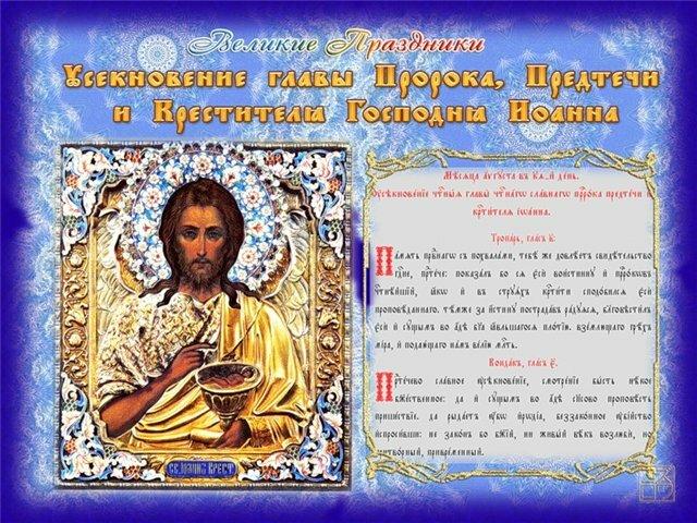 Анимация снега, праздник сегодня православный иоанн предтеча открытка поздравление
