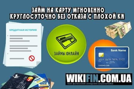 кредит на карту онлайн круглосуточно с плохой кредитной дебет 401.40 кредит 401.10