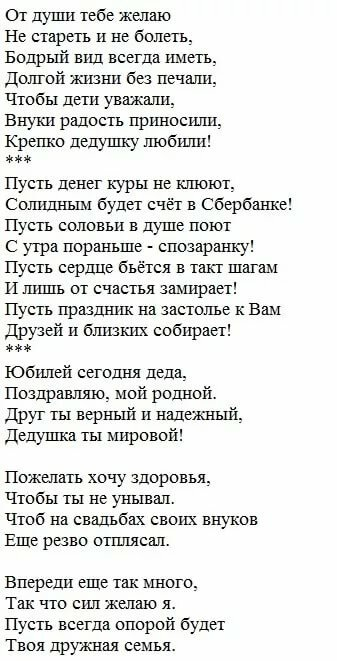 Стихи дедушке к 60 летию