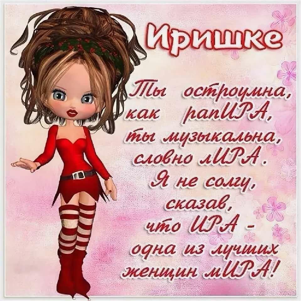 Ребенок, открытка с поздравлением с днем рождения ирина