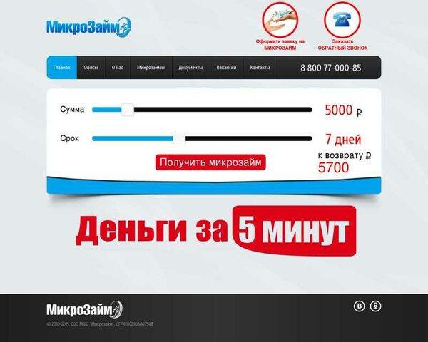 Деньги до зарплаты мфо официальный сайт