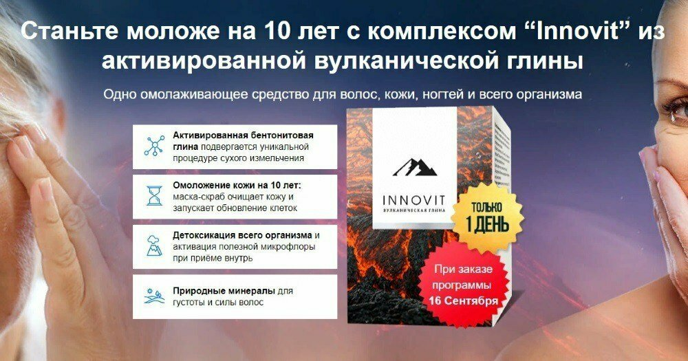 Innovit - омолаживающий комплекс для волос, кожи, ногтей в Ставрополе