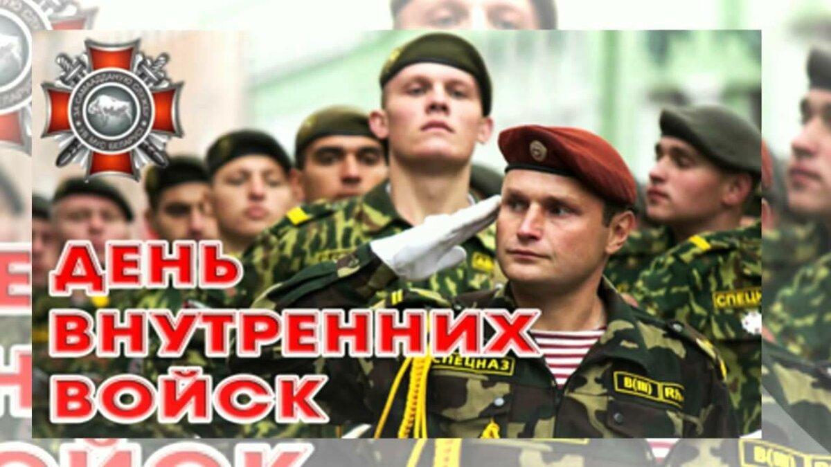 Скрапбукинг, день внутренних войск открытки поздравления