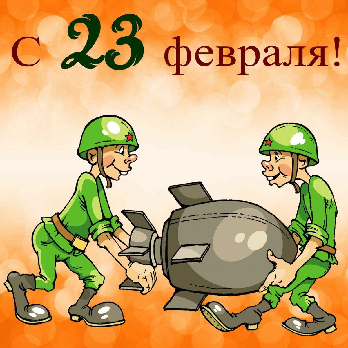 Картинки к 23 февраля для военных