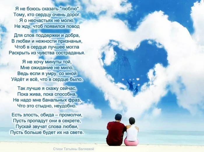 трогательные стихи любимой жене